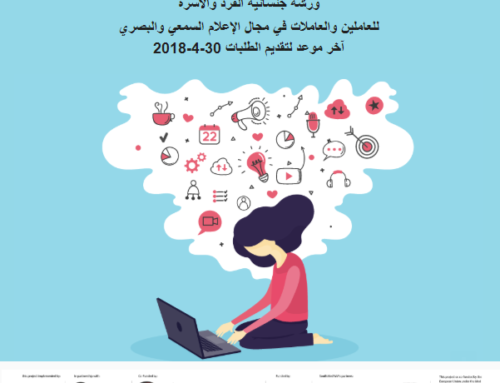 كسر التابوهات وتغيير الصور النمطية عن المرأة في القطاع السمعي والبصري في الإقليم العربي
